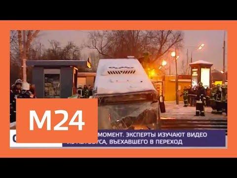 Протаранивший людей на западе Москвы автобус был оснащен видеорегистратором