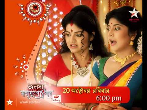 Celebrate Durga Puja With jalsha Parivaar video
