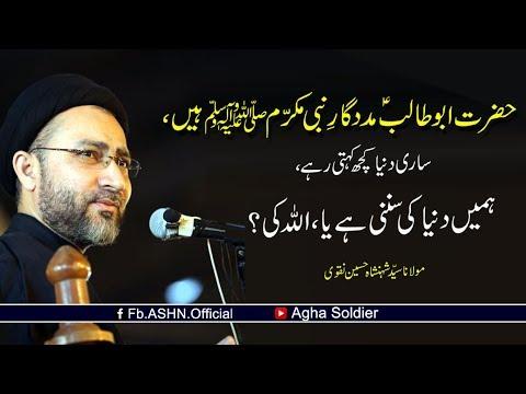 Hazrat Abu Talib (as) by Moulana Syed Shahenshah Hussain