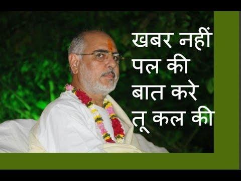 खबर नहीं पल की बात करे तू कल की प पो श्री रमेश भाई ओजा जी के श्री मुख से