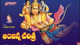 Anjanna charitra || Lord Hanuman Charitra || Hanuman Chalisa || Anjaneya Chritra