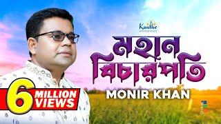 Monir Khan - Mohan Bicharpoti | মহান বিচারপতি | Music Video