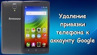 Удаление привязки телефона Lenovo A2010 и других к аккаунту Google  Factory Reset Protection
