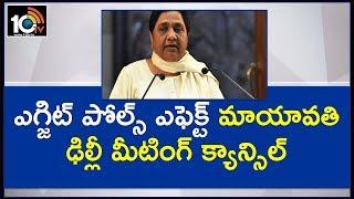 Big Shock to UPA | Exit Polls Effect | BSP Chief Mayawati Cancels Her Delhi Visit  News