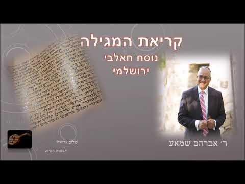 קריאת מגילת אסתר ר' אברהם שמאע נוסח חאלבי ירושלמי
