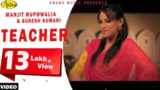 Manjit Rupowalia ll Sudesh Kumari ll Teacher ll (Full Video) Anand Music II New Punjabi Song 2016
