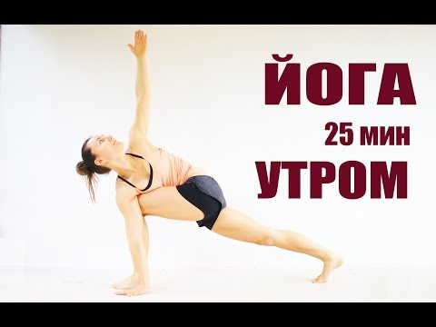 Йога бодрящая 25 минут | chilelavida