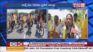 TDP Leaders Cycle Rally In East Godavari Dist | AP Special Status