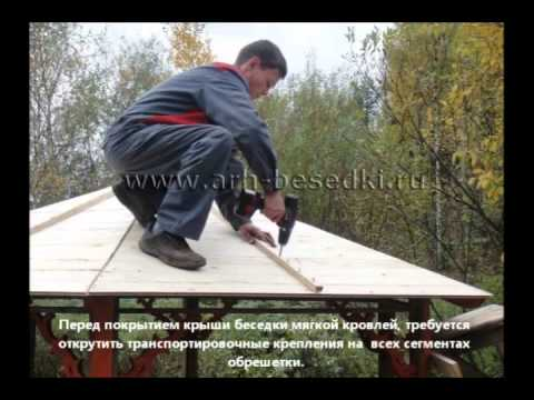 Как покрыть крышу беседки мягкой кровлей