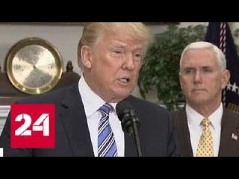 Трамп решил сделать Америку великой за счет союзников - Россия 24