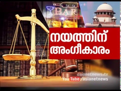 SC upholds Kerala's liquor policy, closed bars will not open