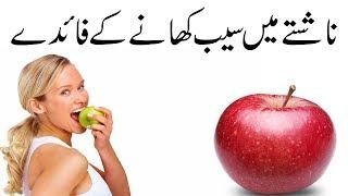 Nihar Mu Saib Khane ke Fayde   Health Benefits Eating Apple before Breakfast