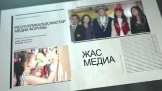 ЖАС МЕДИА