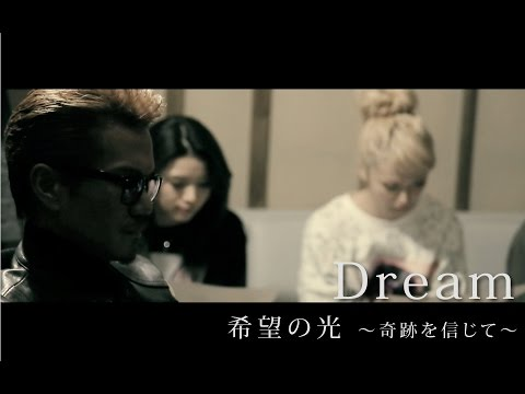 Dream / 希望の光 〜奇跡を信じて〜