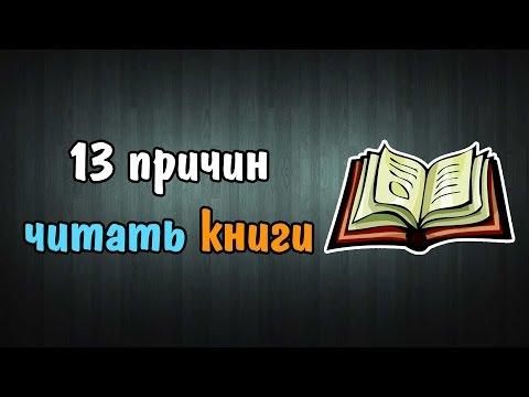 13 причин читать книги