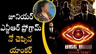 Anchor Suma Refused For NTR Big Boss