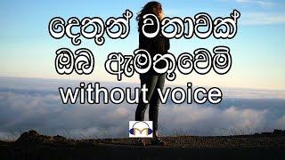Dethun Wathawak Karaoke (without voice) දෙතුන් වතාවක් ඔබ ඇමතූවෙමි
