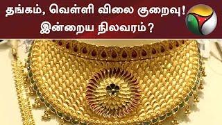 தங்கம், வெள்ளி விலை குறைவு! இன்றைய நிலவரம்? | http://festyy.com/wXTvtSGoldRate