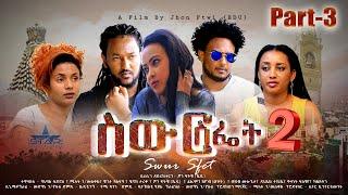 Star Entertainment New Eritrean Series Movie  Swur Sfiet 2 EPS  Part3  - ббб ббб 3 ббб