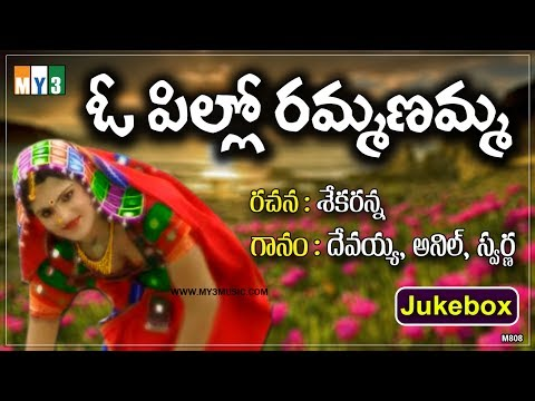 Telugu Traditional Folk Songs - Oh Pillo Ramanamma… - Telangana Folk Songs Janapada Patalu