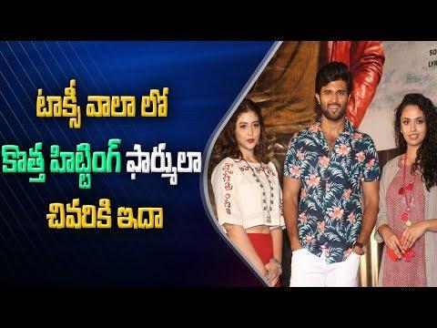 Taxiwala Movie New Hit Formula | ABN Telugu