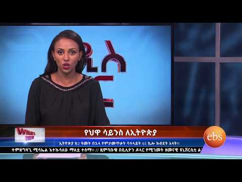 What's New: የ ህዋ ሳይንስ ለ ኢትዮጵያ