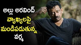 Ram Gopal Varma Reacted On Allu Aravind Comments