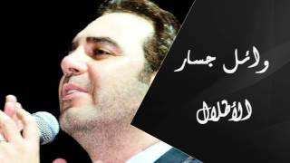 Wael Jassar - Al Atlal | وائل جسار - الأطلال