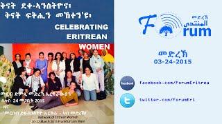 Eritrean FORUM: Radio Program - ድምጺ መድረኽ - Tuesday 24 , March 2015