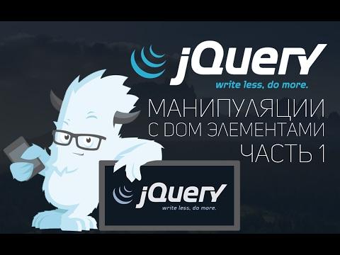 Уроки jQuery #7   Манипуляции с DOM . Часть 1.After.Before.Append