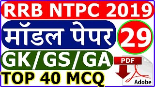 RRB NTPC GK Model Paper 2019 Part 29 |  RRB Railway GS NTPC Previous paper 2019