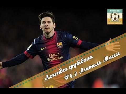 Легенды Футбола: Лионель Месси