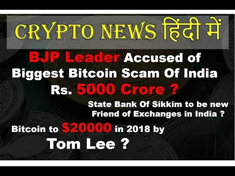 Cryptocurrency News : India's Biggest Bitcoin Scam | Bitcoin Price Prediction
