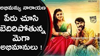 Mega Fans Are Fearing By Seeing Ram Charan's Name In Rangasthalam 1985 Movie | Sukumar | Samantha