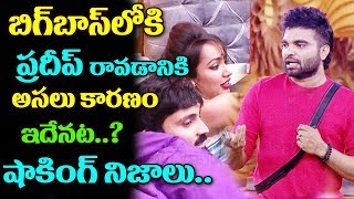Facts Behind Pradeep Entry In Bigg Boss 2 | Pradeep Wild Card Entry In Bigg Boss 2 | TTM