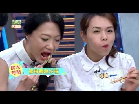 台綜-型男大主廚-20161011 蜜柑鯛料理大賞