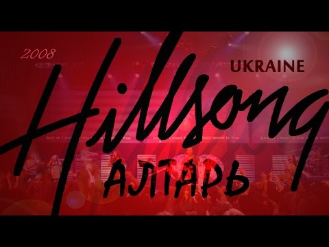 Hillsong Ukraine Алтарь 2008 - Хиллсонг Киев