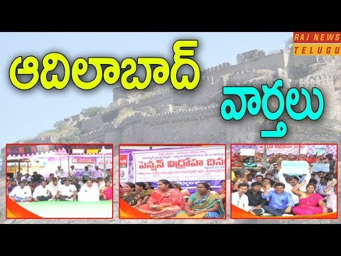 Adilabad : Employees and Teachers Protest Against Contributory Pension Scheme | Raj News