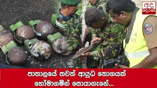 More Weapons Found in Homagama