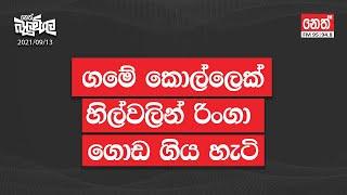2021-09-13 | Neth Fm Balumgala