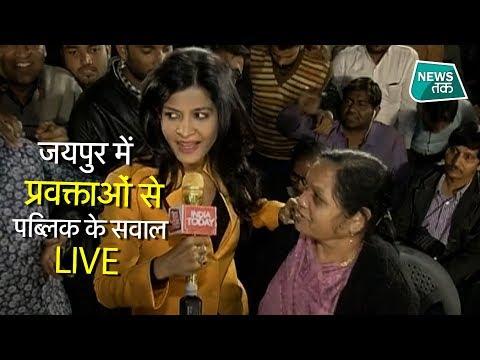 LIVE शो में महिला ने पूछ दिया ऐसा सवाल, नेता करने लगे गोलमोल! EXCLUSIVE | News Tak