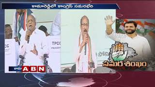 Congress Leader Jaipal Reddy speech at Kamareddy Public Meeting