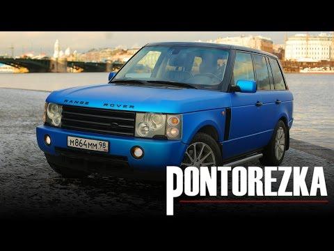 Pontorezka 11: Ремонт Двигателя Range Rover за 200 тысяч рублей