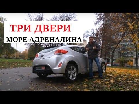 Тест Hyundai Veloster
