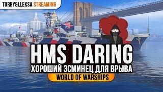 ✔️ Daring ⚓ Ворваться и затащить! World of Warships