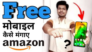 Free products | Free mobile from Amazon affiliate | Amazon affiliate marketing | Tech done