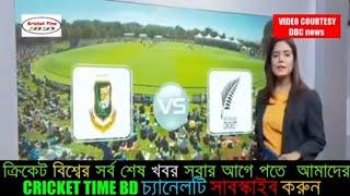 bangladesh cricket news today sports news bd cricket news bangla cricket news cricket time bd news