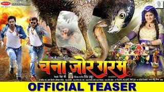 Chana Jor Garam   Bhojpuri Movie   Official Teaser   Pramod Premi, Aditya Ojha, Neha Shree etc.