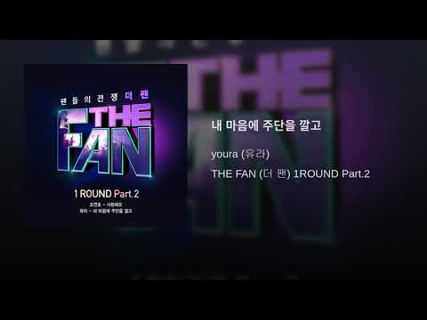 VARIOUS ARTISTS – THE FAN 1ROUND PART 2