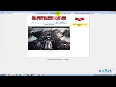 Создание страницы захвата плагином WPLead